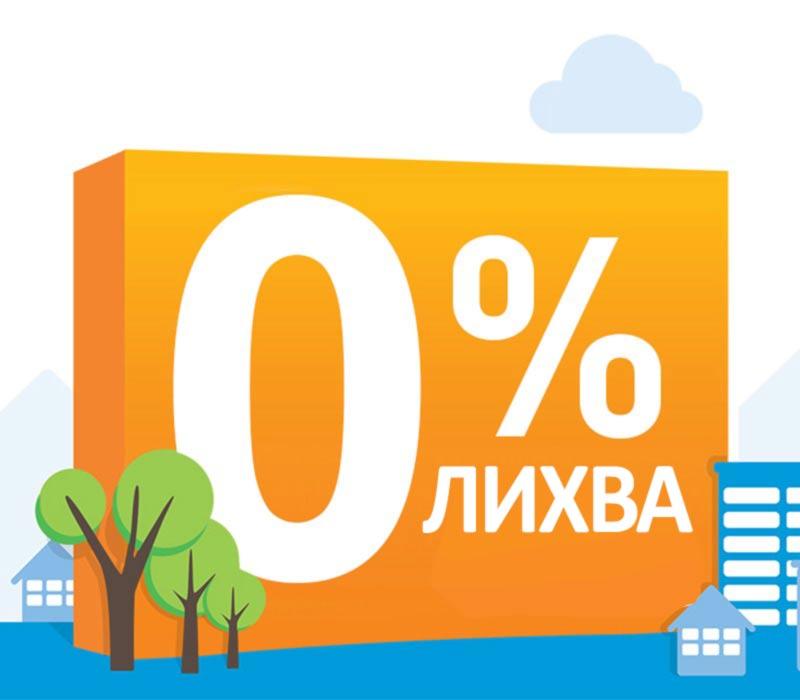 онлайн кредит без лихва